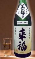 喉越し良くスッキリうまい 来福酒造 特別純米美山錦生原酒1800ml