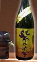 芋らしい甘みとやさしい口当りの紫芋の焼き芋焼酎 紫の焼芋 1800ml