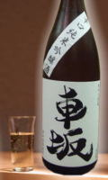 【量売180ml】 吉村秀雄商店 素直に辛口らしい本道をいくお酒です。車坂辛口純米吟醸原酒 180ml