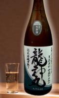 2010年【和歌山・幻の酒】高垣酒造 龍神丸純米吟醸無濾過生原酒中取り180ml