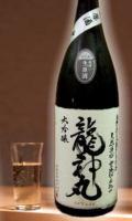 2010年【和歌山・幻の酒】高垣酒造 龍神丸大吟醸無濾過生原酒中取り180ml