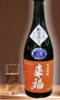 こだわりの酒米で仕込んだお酒。来福 純米吟醸無濾過生酒 山田穂720ml