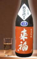 こだわりの酒米で仕込んだお酒。来福 純米吟醸無濾過生酒 山田穂1800ml
