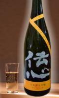 【量売180ml】 20BY人気の大人の大吟醸 伝心 大吟醸 斗瓶囲い生原酒 180ml