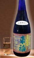 量り売り 業界初 飲みすぎ注意!旨すぎるからついつい・・来福 凍結濃縮純米吟醸酒25度 180ml