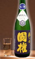 福島酒造好適米「夢の香」を優しくのど越しよく味わって頂ける 国権 特別純米生酒「夢の香」720ml