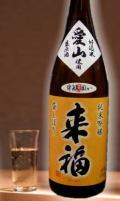 【限定希少酒】幻の愛山の優しい米の旨味たっぷり 来福 愛山純米吟醸斗瓶囲い生原酒1800ml