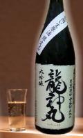 2010年【和歌山・幻の酒】高垣酒造 龍神丸大吟醸生原酒180ml