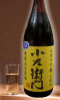岐阜 中島醸造 付き合ってみると意外にも爽やか系の好青年のお酒 小左衛門 山廃無濾過生原酒本醸造720ml