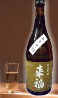 日本酒度+18 数字を見たら一歩引きたくなるが・・来福ひたち錦純米吟醸超辛口720ml