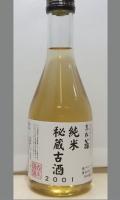 【日本酒の新しい世界】度数1%の純米酒 おもわず笑っちゃいました! 黒松翁 2001BY純米古酒(あんずちゃん)300ml