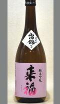爽やかなで和食をトータルで引き立てる 茨城 来福 純米吟醸無濾過山田錦720ml