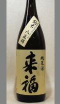 こだわりの酒米で仕込んだお酒。来福 純米酒 八反錦1800ml