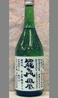 【限定生産】口に含んだ時に広がる香りと料理を邪魔しない喉越しの良い 和歌山・田端酒造・羅生門・吟醸・しぼりたて生原酒 720ml
