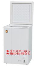 これなら万全!!香りの高い日本酒も安心して保存できます!三温度帯冷蔵・冷凍ストッカー レマコム冷凍ストッカーRRS-100NF