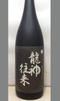 量売180ml 幻の中の幻の梅酒 和歌山県下で両手本数未満しか入荷しない梅酒 中野BC 龍神往来 180ml