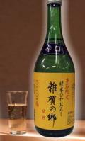 芯を感じる旨味と切れ・・時を重ねた時どう化けるかが無茶楽しみ 和歌山 20BY雑賀の郷純米原酒(ひやおろし表示)720ml