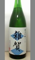 あくまでも主役は料理です。その料理をさらに美味しくする 和歌山 九重雑賀 純米吟醸しぼりたて生酒1800ml