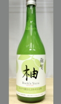 なに!これ! 超クオリティーの高い柚子ジュース 和歌山 雑賀ロックンユズ(Rock'n Yuzu)720ml
