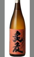 深く香ばしい香りの麦焼酎 西酒造 炙麦(せきばく)1800ml