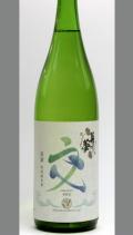熊野米プロジェクト 熊野の自然×熊野の農家×熊野の米屋×熊野の酒屋それぞれの想いが交わり熊野発純米酒 關の葵 交(せきのあおい こう) 特別純米酒1800ml