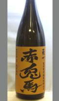 図太く芋の甘味と旨味をご堪能していただきたい芋焼酎  鹿児島 濱田酒造 芋焼酎 赤兎馬(せきとば) 甕貯蔵芋麹製25度1800ml