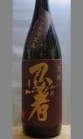 旨味を伴いながらも口の中に広がる酸とキレの良さ 滋賀 瀬古酒造 忍者純米吟醸plus1800ml