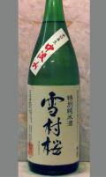 旨みあり爽やかなキレを感じる蔵元力作 特別純米中汲み 雪村桜 1800ml