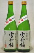 旨みあり爽やかなキレを感じる蔵元力作 特別純米中汲み 雪村桜飲みくらべ 720ml