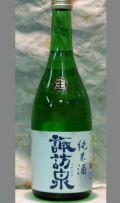 素朴でもいい・・日本酒は米のお酒だから・・21BY諏訪泉 阿波山田錦 純米生原酒720ml
