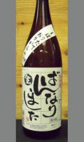 量り売り 素朴かもしれない・・・けれど米を感じて頂けるすっきり爽やか 鳥取 諏訪泉 22BY純米生原酒「ばんなりました」180ml
