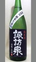 旨みと爽やかさの諏訪泉純米生酒1800ml