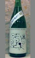 量り売り 【限定】鳥取地酒 諏訪泉 純米吟醸満天星生原酒おりがらみ(しぼりたて)180ml