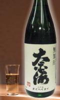 呼び名は本醸造・・酒質はれっきとした吟醸ですよ・・・府中誉 太平海 無加圧1800ml