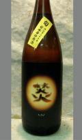量売180ml 【またひとつ新しい日本酒の旨さが生まれた】三河地酒 純米吟醸原酒 焚火 たきび 180ml