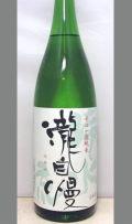 多彩な料理を生かす 三重 瀧自慢 滝水流(はやせ)辛口一徹純米無濾過生酒720ml