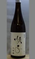 ワイン醸造家がつくる日本酒。とにかく食中酒として楽しめます。茨木 山中酒造 順子純米山田錦ワイン酵母720ml