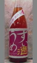 量売180ml 完熟南高梅のエキスを存分に、梅の酸味も存分に、梅のビター感も存分に楽しめちゃう 吉村秀雄 すいうめ酒180ml