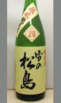 今日の超辛口が支持される時代以前から超辛口の代名詞酒 宮城 23BY雪の松島 醸魂純米酒+20 1800ml