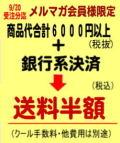 9/20迄 ご注文分会員様送料半額当店負担(銀行系決済)