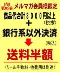 9/20迄 ご注文分会員様送料半額当店負担(銀行系決済以外)