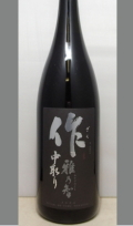 【人気急上昇 とろりと濃厚でフルティーな三重地酒】作 純米大吟醸雅乃智中取り 1800ml