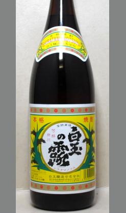 芋焼酎魔王の弟分のやさしくまろやかで切れのよい 鹿児島 芋焼酎 白玉の露25度1800ml