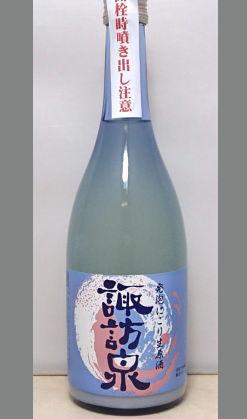 【刺身にも良くあう爽やかな強発泡にごり酒鳥取地酒】諏訪泉 蔵出純米活性にごり酒720ml