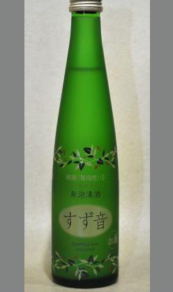 熟成あり・【人気 冷して爽やかに 日本酒に抵抗感がある方・箸やすめのお酒】一ノ蔵 純米発泡酒  すず音 300ml