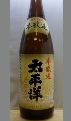 すっきりとした中にもくどさのない旨みとキレ  尾崎酒造 太平洋本醸造1800ml