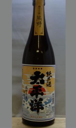 米の旨みと喉越しの良い 冷から燗で 尾崎酒造 太平洋純米酒720ml