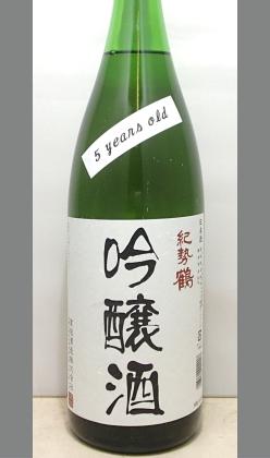 またまた発見しました。故高垣淳一杜氏遺作の吟醸酒 21BY紀勢鶴吟醸熟成酒ありのまま1800ml