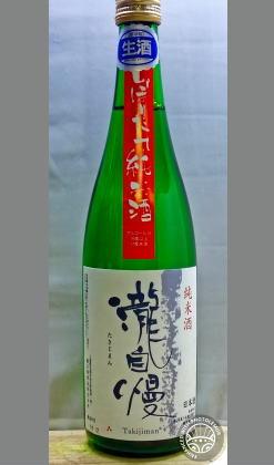 若々しいフレッシュ感をご堪能下さい 三重 瀧自慢純米しぼりたて生酒720ml