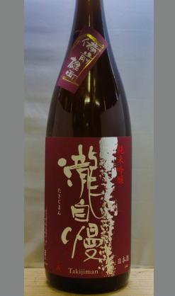 2012年雄町サミットでは優等賞を受賞、貴賓らしはさすがの蔵元 三重 瀧自慢雄町純米吟醸1800ml